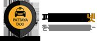파타야택시 Logo